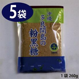 多良間島産黒糖100%の粉タイプ 自然の味わいをそのままに 素朴な風味が楽しめる 沖縄県多良間島の「粉黒糖」5袋 (1袋・260g)