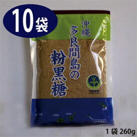 送料無料多良間島産黒糖100%の粉タイプ 自然の味わいをそのままに 素朴な風味が楽しめる 沖縄県多良間島の「粉黒糖」10袋 (1袋・260g)