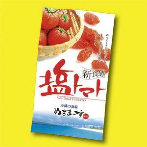 程よい酸味と自然塩の程よい塩加減が絶妙沖縄の塩まぶしドライトマト塩トマト 5袋(1袋・120g)