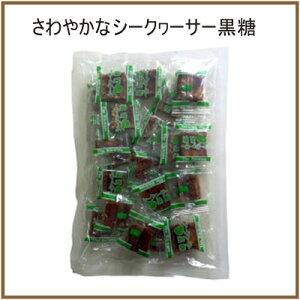 シークヮーサー黒糖 2袋(1袋・150g)(個包装込)配送レターパックプラス