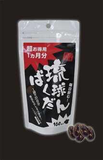 Easy-to-drink soft capsule in beauty, health and fatigue and hungover RID Ryukyu bakudan stand type 1 Pack (460 mg x approx. 160 grains)