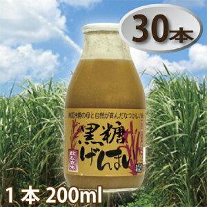 沖縄産黒糖使用! 低カロリーなのにお腹いっぱい! 素朴な甘さでがヤミツキになる玄米飲料! 無添加・無着色の健康飲料! 黒糖げんまい{1本・200ml}×30本