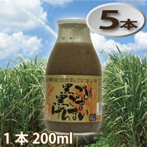 黒米と黒ゴマを融合した逸品! 低カロリーなのにお腹いっぱい! 玄米をさらにパワーアップ! 栄養満点の健康飲料! 黒ごめ黒ごまげんまい{1本・200ml}×5本