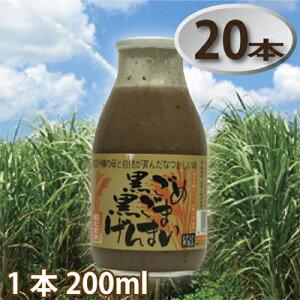 黒米と黒ゴマを融合した逸品! 低カロリーなのにお腹いっぱい! 玄米をさらにパワーアップ! 栄養満点の健康飲料! 黒ごめ黒ごまげんまい{1本・200ml}×20本
