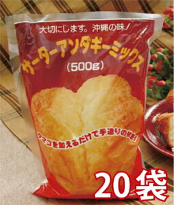 ホクホク!サクサク! お家で簡単に手軽に作れる! OKINAWAドーナツ! サーターアンダギーミックス (1袋・500g)×20袋