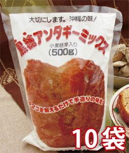 表面サクサク、中はしっとり! 黒糖独特の風味が美味しい! OKINAWAドーナツ! 黒糖サータアンダギーミックス (1袋・500g)×10袋