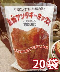 表面サクサク、中はしっとり! 黒糖独特の風味が美味しい! OKINAWAドーナツ! 黒糖サータアンダギーミックス (1袋・500g)×20袋