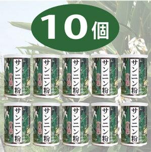 送料無料?月桃茶プレゼント|ポリフェノールが赤ワインの34倍 ケーキ・和菓子・ サーターアンダギーなど!沖縄産 サンニン粉(月桃粉末)100g×10個!