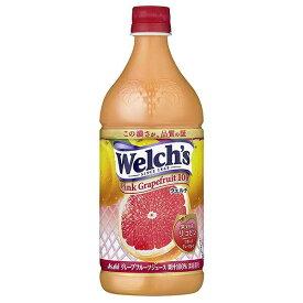 ウェルチ Welch's ピンクグレープフルーツ100% [ペット] 800g x 8本[ケース販売] 送料無料※(本州のみ) [アサヒ飲料/国産/飲料][同梱不可]