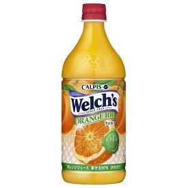ウェルチ Welch's オレンジ100% [ペット] 800g x 8本[ケース販売] 送料無料※(本州のみ) [アサヒ飲料/国産/飲料][同梱不可]