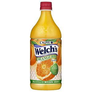 ウェルチ Welch's オレンジ100% [ペット] 800g x 8本[ケース販売][アサヒ飲料 国産 飲料][同梱不可]