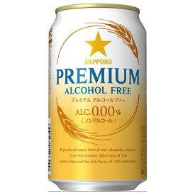 サッポロ プレミアムアルコールフリー [缶] 350ml x 24本[ケース販売][3ケースまで同梱可能][サッポロビール ノンアルコール飲料 国産]