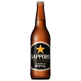 サッポロ 生ビール黒ラベル 大瓶 633ml x 20本[ケース販売] 送料無料(本州のみ) [同梱不可][サッポロビール ビール ALC 5% 国産]【ギフト不可】