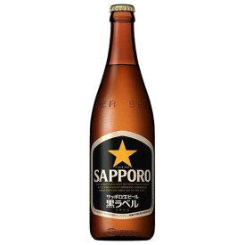 サッポロ 生ビール黒ラベル 中瓶 500ml x 20本[ケース販売] 送料無料(本州のみ) [同梱不可][サッポロビール ビール ALC 5% 国産]【ギフト不可】