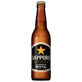 サッポロ 生ビール黒ラベル 小瓶 334ml x 30本[ケース販売] 送料無料(本州のみ) [同梱不可][サッポロビール ビール ALC 5% 国産]【ギフト不可】