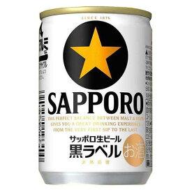 サッポロ 生ビール黒ラベル [缶] 135ml x 24本[ケース販売][3ケースまで同梱可能][サッポロビール ビール ALC 5% 国産]