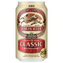 キリン クラシックラガー [缶] 350ml x 24本[ケース販売][キリン/ビール/国産/ALC4.5%]