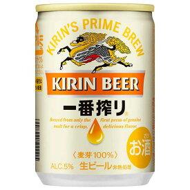 キリン 一番搾り生ビール [缶] 135ml x 30本[ケース販売] 送料無料(本州のみ) [キリン ビール 国産 ALC5%]