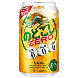 キリン のどごし ZERO [缶] 350ml x 24本[ケース販売][キリン/リキュール/国産/ALC4%]