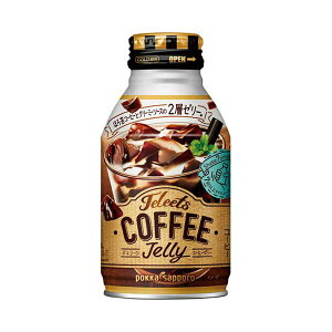 ポッカサッポロ JELEETSコーヒーゼリー [ボトル缶] 265gx 48本[2ケース販売] 送料無料※(本州のみ) [ポッカサッポロ/日本/飲料/ゼリー/JN97]