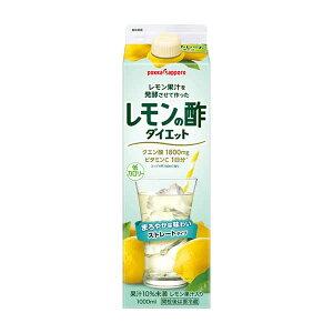 ポッカサッポロ レモン果汁を発酵させて作ったレモンの酢ダイエットストレート [紙パック] 1L 1000ml x 6本[ケース販売] 送料無料※(本州のみ) [ポッカサッポロ/日本/飲料/HV33]
