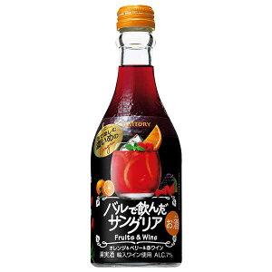 サントリー バルで飲んだサングリア オレンジ [瓶] 300ml x 12本[ケース販売] 送料無料(本州のみ) [サントリー 日本 カクテル DB1OB]