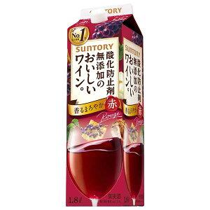 サントリー 無添加のおいしいワイン。 赤 [紙パック] 1.8L 1800ml x 6本[ケース販売] 送料無料(本州のみ) [サントリー 日本 赤ワイン DS1RP] 母の日 父の日 ギフト