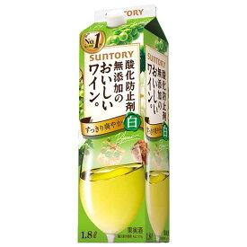 サントリー 無添加のおいしいワイン。 白 [紙パック] 1.8L 1800ml x 6本[ケース販売] 送料無料(本州のみ) [サントリー 日本 白ワイン DS1WP] 母の日 父の日 ギフト