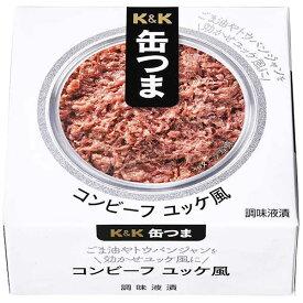 K&K 缶つま コンビーフ ユッケ風 [缶] 80g [K&K国分 食品 缶詰 日本 0417451]
