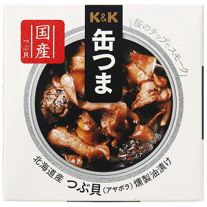 K&K 缶つま 北海道産つぶ貝燻製油漬 [缶] 35g 送料無料(本州のみ) [K&K国分 食品 缶詰 日本 0317814] 母の日 父の日 ギフト
