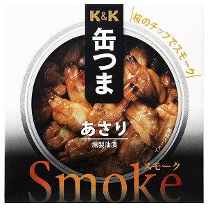 K&K 缶つまSmoke あさり [缶] 40g x 12個[ケース販売] 送料無料(本州のみ) [K&K国分 食品 缶詰 日本 0317855]