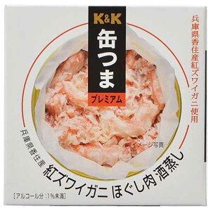 【ポイント2倍】K&K 缶つま 国産紅ズワイガニほぐし肉酒蒸し [缶] 75g [K&K国分 食品 缶詰 日本 0317861]