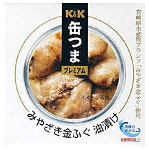 K&K 缶つま みやざき金ふぐ油漬け [缶] 135g [K&K国分 食品 缶詰 日本 0317875] 母の日 父の日 ギフト