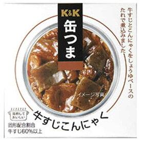 K&K 缶つま 牛すじこんにゃく [缶] 140g x 24個[ケース販売] [K&K国分 食品 缶詰 日本 0417426]