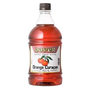 ドーバー オレンジ キュラソー 35度 [PET] 1.8L 1800ml [ドーバー洋酒 リキュール 日本 8040028] 母の日 父の日 ギフト