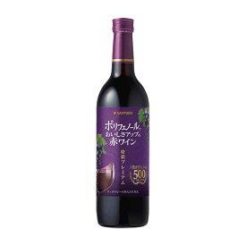 サッポロ ポリフェノールでおいしさアップの赤ワイン (特濃プレミアム) 720ml x 12本[ケース販売] 送料無料(本州のみ) [サッポロ 日本 岡山県 赤ワイン PA49]