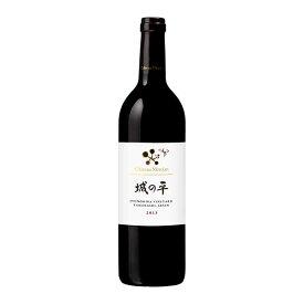 【10%】シャトー メルシャン 城の平 750ml[メルシャン 日本 山梨 赤ワイン フルボディ 421966]