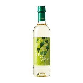 サッポロ うれしいワイン 白 [PET] 720ml x 12本[ケース販売][サッポロ 日本 岡山県 白ワイン PT74] 母の日 父の日 ギフト
