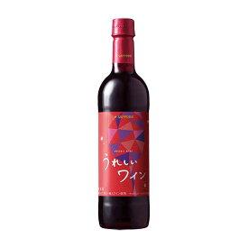 サッポロ うれしいワイン 赤 [PET] 720ml x 12本[ケース販売] 送料無料(本州のみ) [サッポロ 日本 岡山県 赤ワイン PT75] 母の日 父の日 ギフト