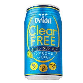 オリオンクリアフリー [缶] 350ml x 72本 [3ケース販売] [オリオンビール 日本 沖縄県 ノンアルコール]