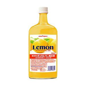 ポッカサッポロ ポッカレモン 有糖 業務用 [瓶] 720ml x 6本[ケース販売][2ケースまで同梱可能][ポッカサッポロ 飲料 日本 HT17] 母の日 父の日 ギフト