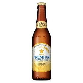 サッポロ プレミアムアルコールフリー 小瓶 334ml x 30本[ケース販売][同梱不可][サッポロビール ノンアルコール飲料 国産]【ギフト不可】
