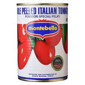 モンテベッロ ホールトマト [缶] 400g x 24個[ケース販売][モンテ イタリア トマト 002201]