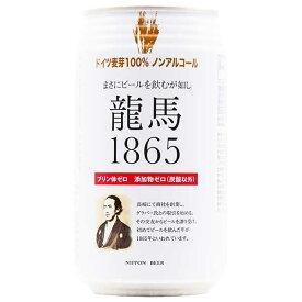 龍馬1865ビール(ノンアルコール) [缶] 350ml x 24本[ケース販売][3ケースまで同梱可能][NB 日本 飲料]