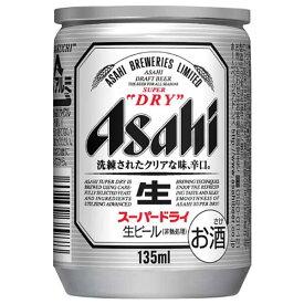 アサヒ スーパードライ [缶] 135ml x 24本[ケース販売] 送料無料(本州のみ) あす楽対応 [アサヒビール 日本 ビール 1E085]