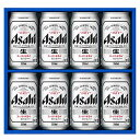 お歳暮 ビール AS-2N アサヒ スーパードライ 缶ビールセット 送料無料※(本州のみ) 御歳暮 ギフト【gift】【キャッシュレス 還元】