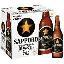 お歳暮 ビール BNK12 サッポロ 生ビール黒ラベル 大瓶ビールセット[クール便不可] 御歳暮 ギフト【キャッシュレス 還元】