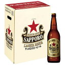 お歳暮 ビール LB6 サッポロ ラガー大瓶セット 送料無料※(本州のみ)[クール便不可] 御歳暮 ギフト【キャッシュレス 還元】