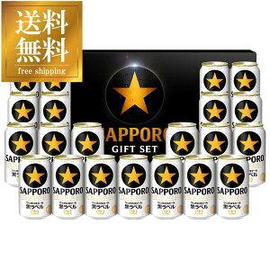 お歳暮 ビール KS5DT サッポロ 生ビール黒ラベル 缶ビールセット 送料無料(※本州のみ) 御歳暮 ギフト [サッポロ]