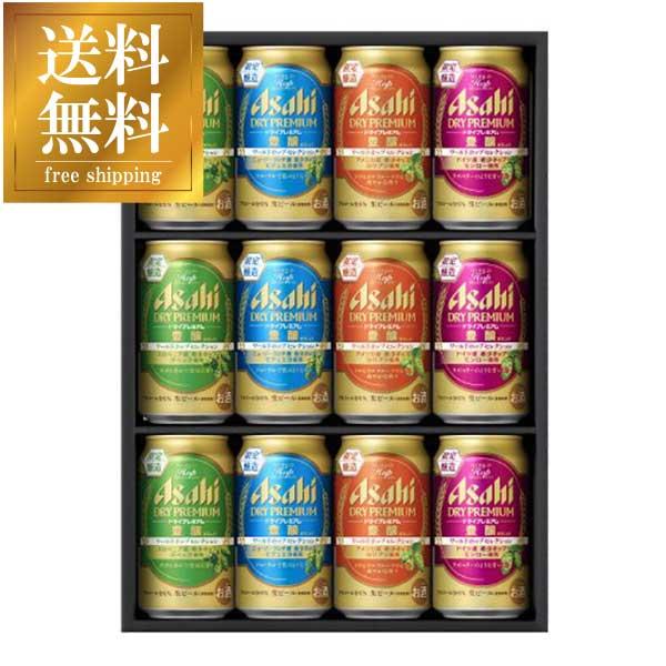お中元 ビール DWF-3 アサヒ ドライプレミアム4種セット 送料無料※(本州のみ) お中元 ギフト【父の日配送不可】